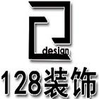 淮安市一二八建筑装饰工程有限公司