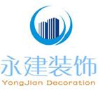 深圳市永建建筑装饰设计有限公司岳阳分公司