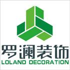 北京罗澜装饰有限公司保定分公司