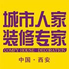 陕西城市人家装饰有限公司(西安总部)