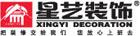 广东星艺集团安徽有限公司宣城分公司