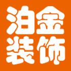 石家庄泊金建筑装饰工程有限公司