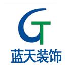 贵州蓝天装饰工程有限公司