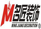珠海名匠装饰设计工程有限公司