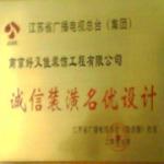 南京好又佳装饰工程公司