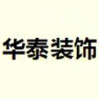 贵阳华泰集团别墅装修公司