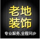 南京老地装饰工程有限公司
