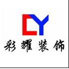 南京彩耀装饰工程有限公司