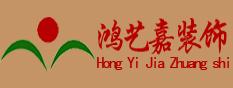 惠州市鸿艺嘉装饰设计工程有限公司