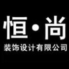 天津恒尚装饰设计有限公司