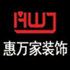 天津惠万家装饰工程有限公司
