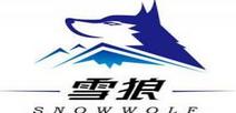 长沙雪狼装饰设计工程有限公司