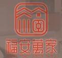 珠海市福安万家装饰设计工程有限公司