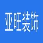 宁海亚旺装饰工程有限公司