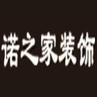 天津诺之家装饰工程有限公司