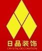 深圳日晶装饰设计工程有限公司惠州分公司