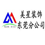 广州市美星装饰有限公司东莞分公司