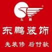 惠州市东鹏装饰有限公司