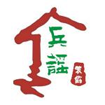 东莞市兵谣装饰有限公司