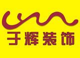 东莞市于辉装饰有限公司