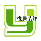 南寧悅居裝飾工程有限公司