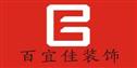 惠州市百宜佳装饰有限公司