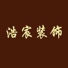 九江浩宸装饰设计工程有限公司