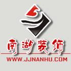 九江南湖装饰设计工程有限公司