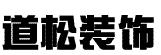 道松(宜春)装饰设计公司