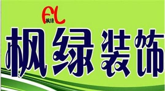 西宁枫绿装饰有限公司