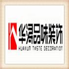 台州市华浔品味装饰设计工程有限公司