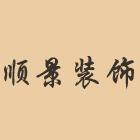 湛江市顺景装饰工程有限公司