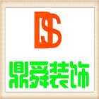 台州鼎舜装饰工程有限公司