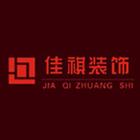 湛江佳祺装饰工程有限公司