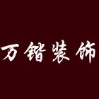 湛江市万锴装饰工程有限公司