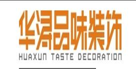 绍兴华浔品味装饰工程有限公司