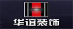 丹东华谊装饰设计有限公司