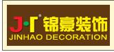 锦豪建筑装饰工程设计有限公司