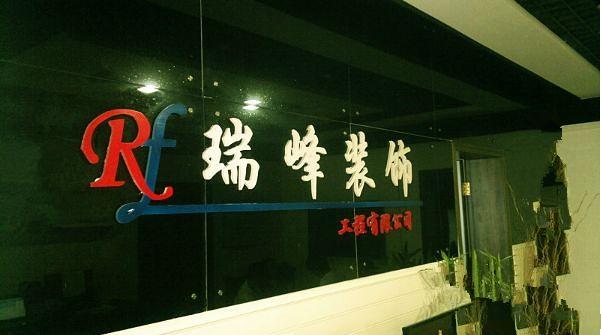 滁州瑞峰装饰工程有限公司