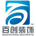 北京百创建筑装饰工程有限公司