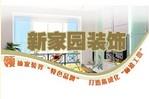 焦作新家园装饰工程有限公司