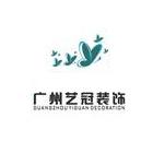 广州艺冠装饰肇庆设计馆