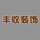 肇庆市端州区丰收装饰设计有限公司