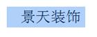 江西景天装饰公司