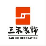 清远市三禾装饰设计有限公司