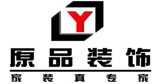 清远市原品装饰公司