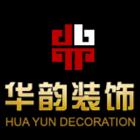 清远市华韵装饰设计有限公司