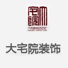 揭阳市大宅院装饰设计有限公司