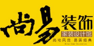 潍坊尚易装饰工程有限公司