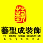 淄博艺圣成装饰有限公司